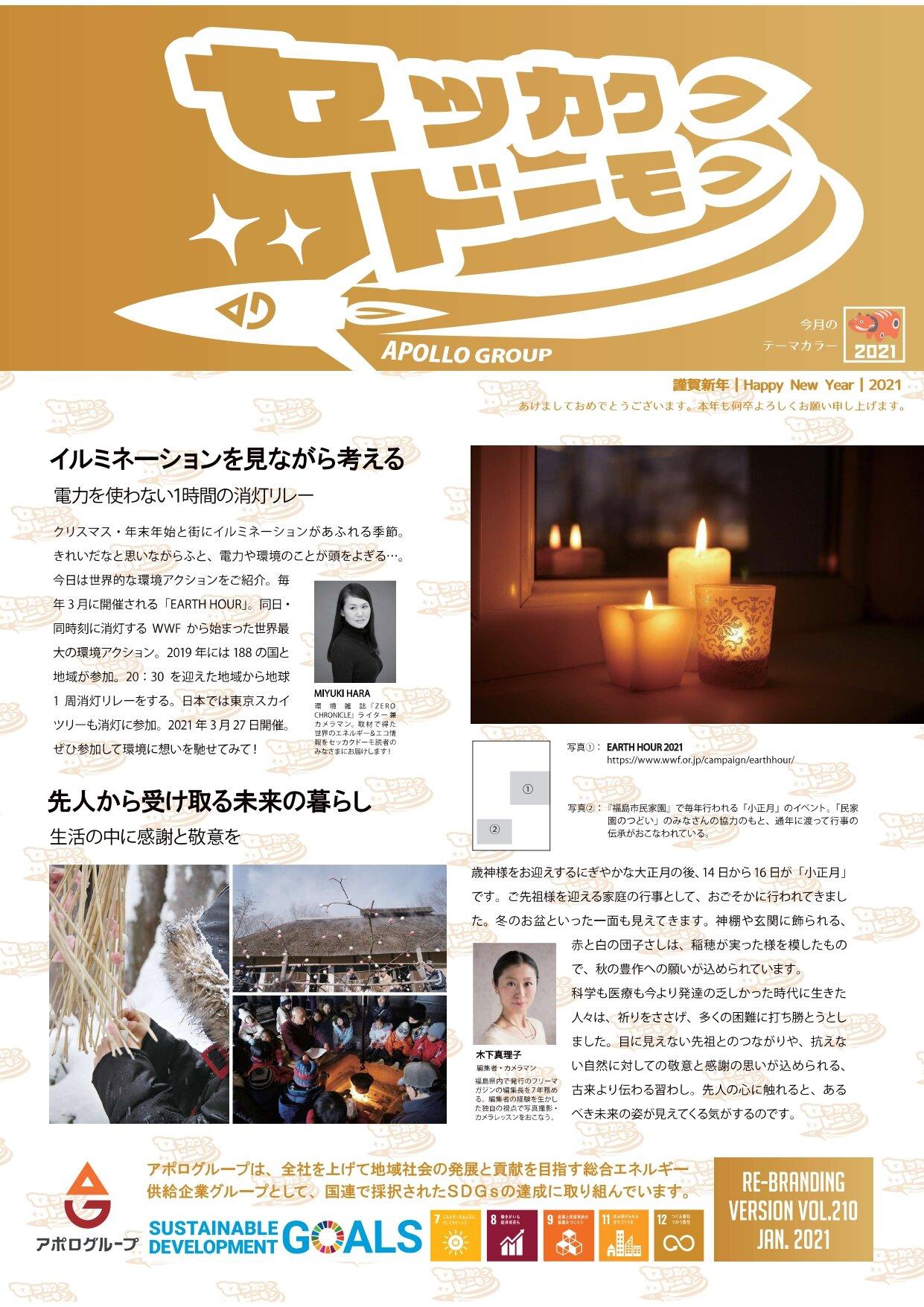 SD VOL210 F_page-0001.jpg